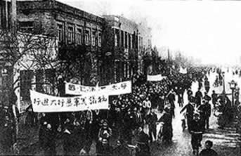 1947-1-2 Protest against the U.S. military around the rape of a female college student Shen Chong atrocities