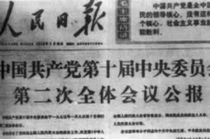 1975-1-8 The opening of the Chinese Communist Party Tenth Plenary election Deng Xiaoping's Politburo Standing Committee