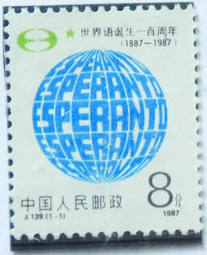 1951-1-25 China Esperanto Association was founded