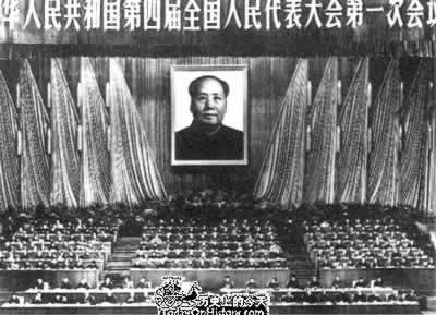 1975-1-17 The national fourth National People's Congress meeting