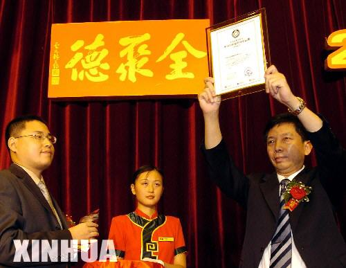 "1999-1-18 ""Quanjude"" won the Chinese well-known trademarks in the country a service mark"