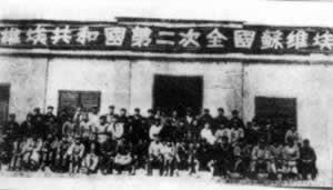 1934-1-21 The Second National Congress of the Chinese Soviet meeting