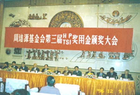 1991-1-21 Zhou Pei-Yuan established award with gold
