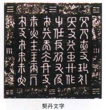 0920-1-25 Emperor Taizu of Liao enacted Khitan text