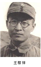 1974-1-25 Death of proletarian revolutionaries Wang Jiaxiang