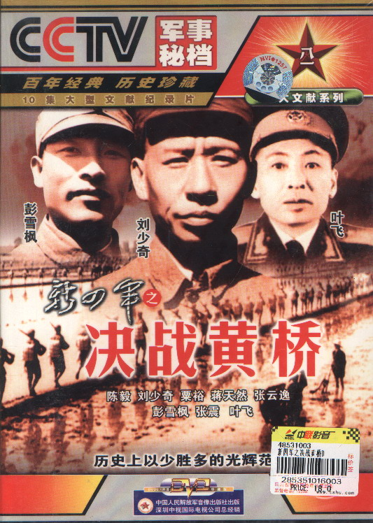 1940-10-4 Huangqiao war of annihilation