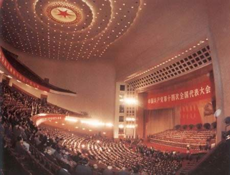 1992-10-12 Fourteenth National Congress of the Communist Party of China