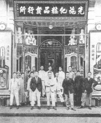1917-10-20 China's first self-built department store open for business