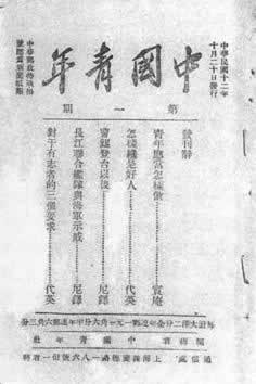 "1923-10-20 ""China Youth Publication"