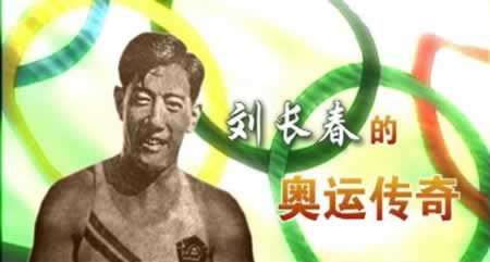 1909-10-25 Liu Changchun was born, the first person of Chinese to participate in the Olympic Games