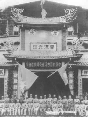1945-10-25 Taiwan official return to the motherland