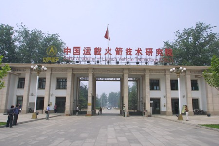 1957-11-16 The establishment of the China Academy of Launch Vehicle Technology