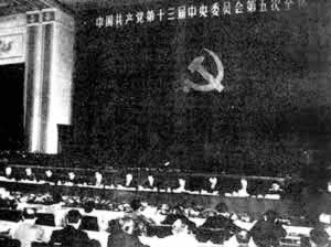 1989-11-9 13th CPC Fifth Plenary Session held
