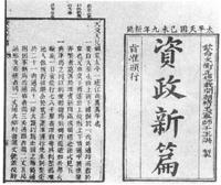 1864-11-23 The Taiping leader Hong Ren?'s Death
