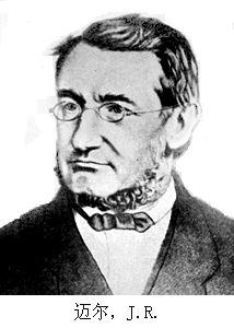 1814-11-25 The German physicist Meyer was born