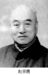 1904-11-28 The China fuel chemical expert Zhao sultry born
