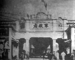 1920-11-28 Sun Yat-sen returned to the reorganization of the military government in Guangzhou