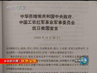 "1935-11-28 Chinese Communist Party published the ""Universal Declaration of anti-Japanese national salvation"""