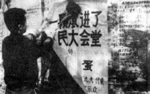 "1979-12-6 Xidan Democracy Wall ""forbidden to put up a poster"