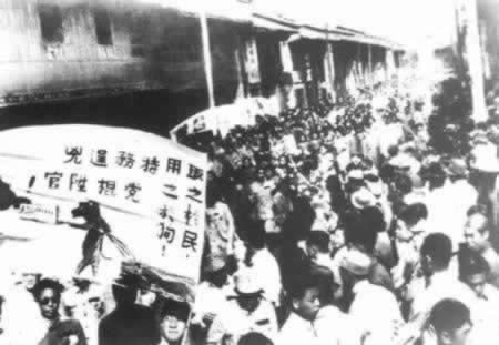 "1945-12-1 Kunming occurred ""One, two, one"" tragedy"