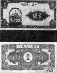 1948-12-1 The birth of the first edition of RMB