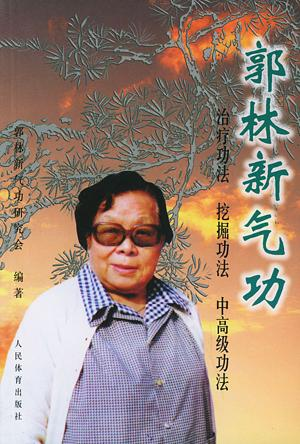The death of our famous Qigong Master Guo Lin