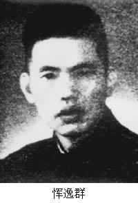 1978-12-10 Chinese news reporter, newspaper editor, educator, Yun Yiqun died