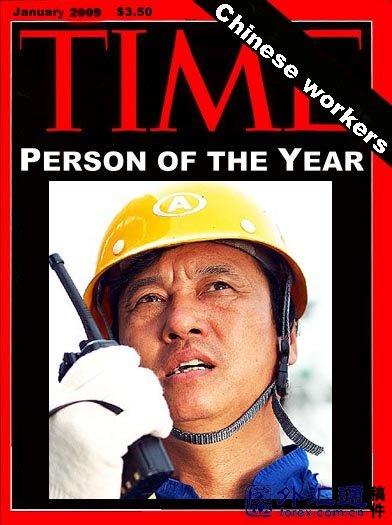 中国工人入时代周刊年度人物