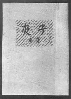 "1932-12-26 The Mao Dun completed novel ""Midnight"""