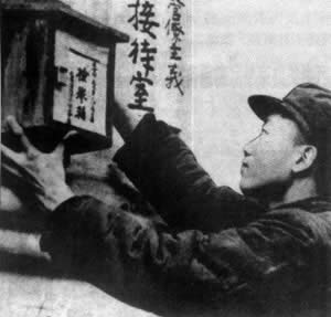 "1952-2-3 The demand of the Communist Party of China against the ""three evils"" combination of movement and the entire party movement"