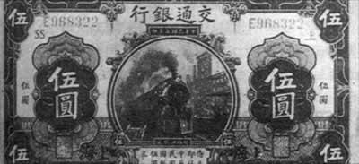 1914-2-7 Beijing government unified monetary system