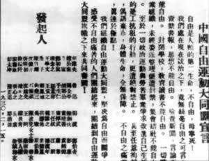 1930-2-12 The establishment of a free Grand Alliance in China