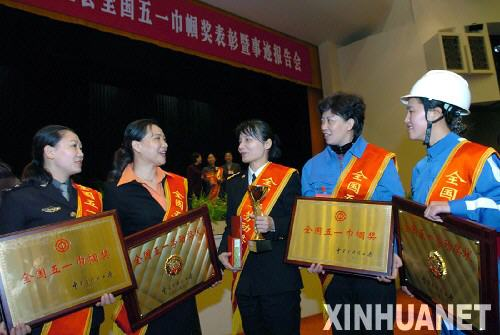2005-2-24 All-China Federation of Trade Unions awarded for the first time the National May Heroine Award