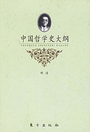 "1919-2-18 Hu Shi's ""Outline of the History of Chinese Philosophy"" published in volumes"