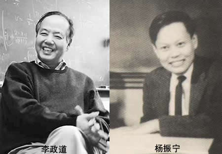 1957-2-22 Tsung-Dao Lee and Chen Ning Yang, the Chinese-American scientists proposed parity nonconservation law