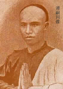 1898-2-21 Tan Sitong founded the Southern Society