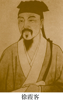 1641-3-8 The death of China's Ming Dynasty geographer Xu