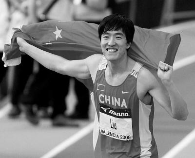 刘翔在西班牙举行的第12届世界室内田径锦标赛夺冠