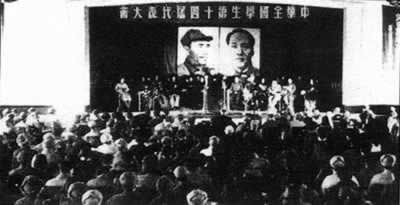 1949-3-1 The venue of the fourteenth session of the Congress of the All-China Students