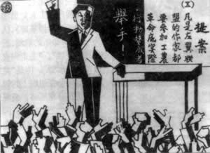 1930-3-2 Chinese Left-Wing Writers Alliance
