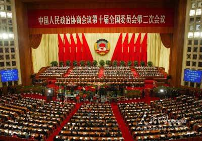 2004-3-3 Tenth Second Session of the National Committee of the Chinese People's Political Consultative Conference held in Beijing
