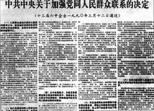 1990-3-12 13th CPC Sixth Plenary Session decided to strengthen the links of the Party and the masses