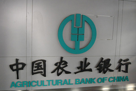 1955-3-25 Agricultural Bank of China was established in Beijing