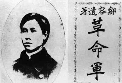1905-4-3 Zourong died in Shanghai prison