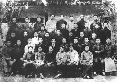 1918-4-14 Mao Zedong launched in Changsha Xinmin Society