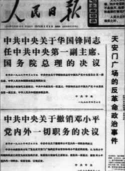 1976-4-7 The Political Bureau of the CPC Central Committee by Mao Zedong proposed revocation of all his posts in the Deng Xiaoping both inside and outside the party