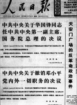 1976-4-7 Deng Xiaoping was dismissed, Hua Guofeng Central First Vice-President, the Prime Minister