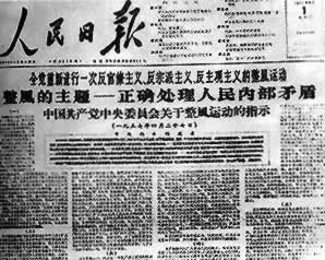1957-4-27 CPC Central Committee called on to carry out the rectification movement