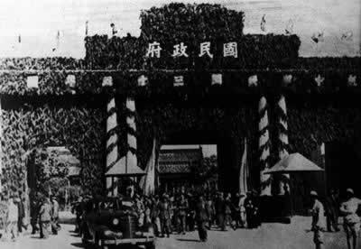 1946-5-5 The interim government of Chongqing also to Nanjing