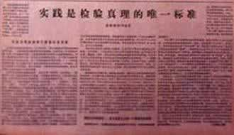 "1978-5-11 ""Guangming Daily"" published ""Practice is the sole criterion for testing truth"""
